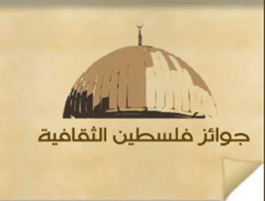 """فتح باب الترشيح لدورة 2012 ل""""جوائز فلسطين الثقافية"""""""