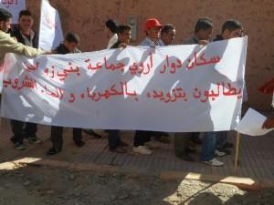 صورة من احتجاجات سابقة قام ساكنة دوار أروي