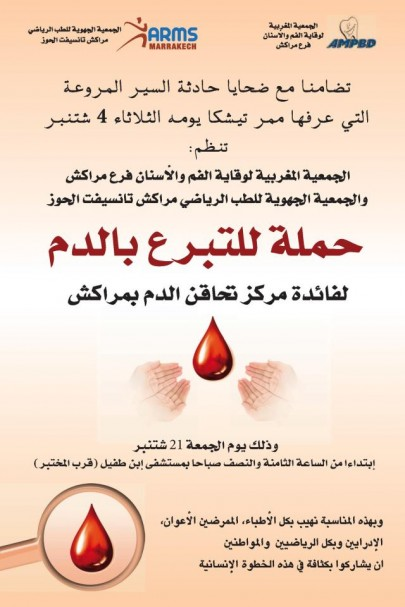 حملة للتبرع بالدم يوم الجمعة 21 شتنبر بمراكش