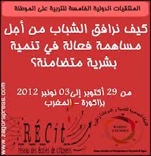 زاكورة: تنظيم الملتقيات الدولية الخامسة للتربية على المواطنة من 29 أكتوبر إلى 3 نونبر 2012