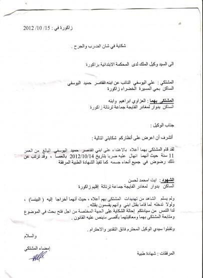 reclamation-ali-elyoussefi