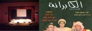 افتتاح الموسم المسرحي 2012/ 2013 بدار الثقافة زاكورة