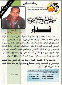 victimes-accident-Elhaouz-04-septembre-2012