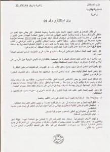 البيان الذي أصدرته مفتشية حزب الإستقلال بزاكورة