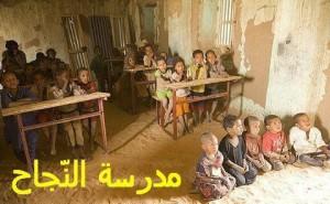 مدرسة النجاح بالمغرب العميق