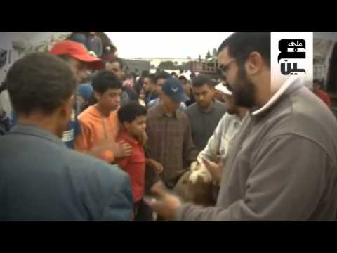 الحلقة الأولى من البرنامج الإلكتروني الجديد: عين على العين في هذه الحلقة على موضوع: العيد الكبير