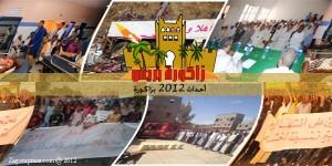 أحداث 2012 بزاكورة