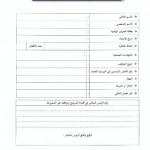 zagoura-candidature-nader-troisieme-fois4