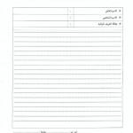 zagoura-candidature-nader-troisieme-fois5