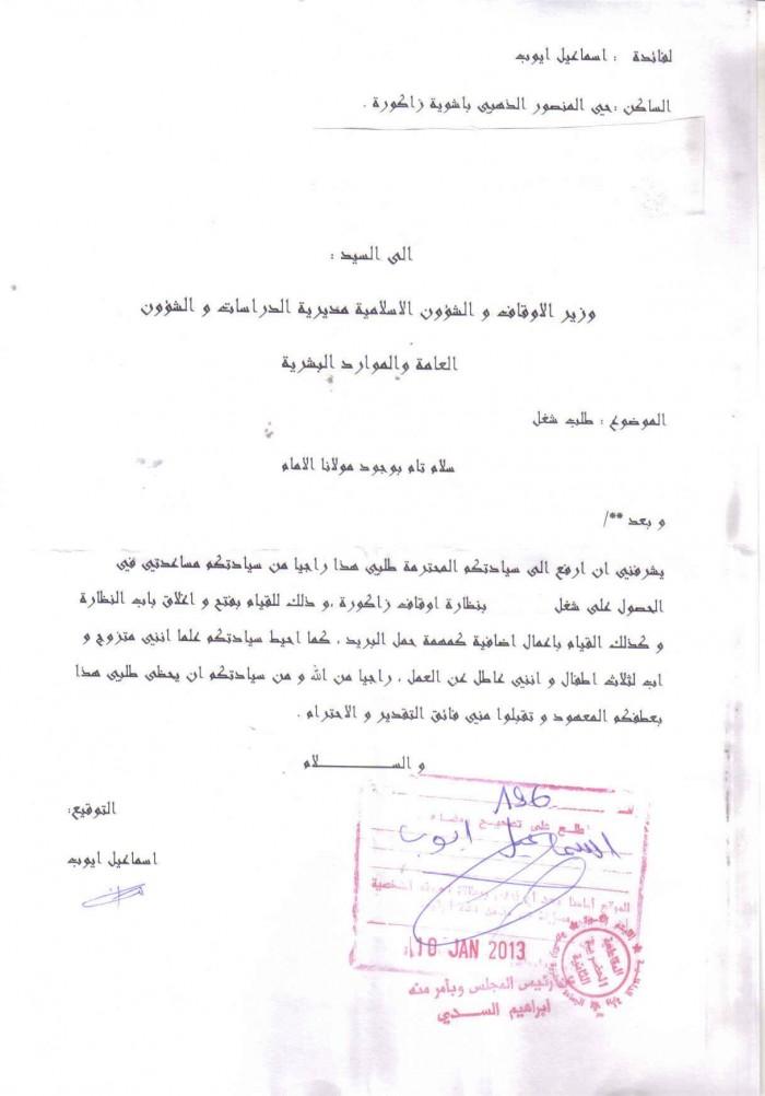 شاب زاكوري يراسل وزير الأوقاف والشؤون الإسلامية من أجل تشغيله كناظر للوزارة بزاكورة