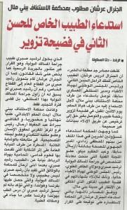 جريدة الخبر ليوم الخميس 10 يناير 2013 ص. 01
