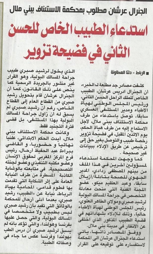 journal-alkhabar
