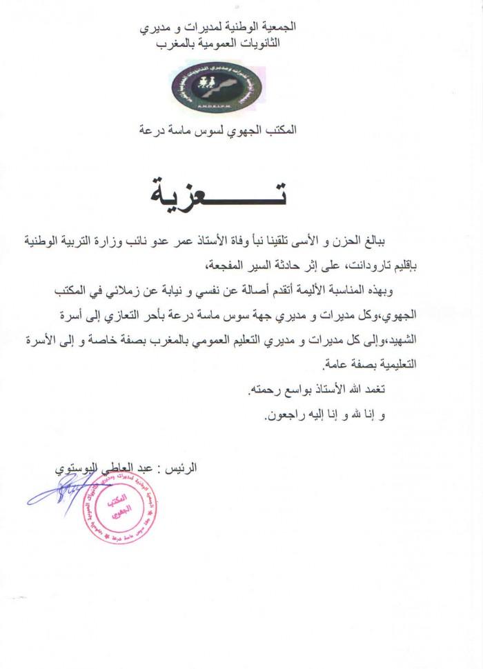 """تعزية المكتب الجهوي لجمعية مديرات و مديري الثانويات العمومية بالمغرب في وفاة """"عمر عدو"""""""