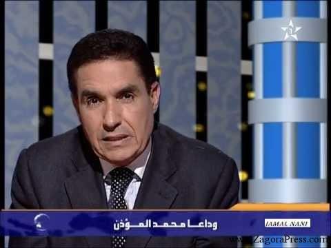 الإعلامي القدير محمد المودن في ذمة الله