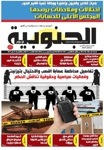 """سياسيون وحقوقيون بتيزنيت يناقشون الأحكام الصادرة في حق أفراد """"عصابة البوليس"""" والضحايا"""