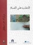 """كتاب """"التغلب على الفساد"""" لبرتراند دوسبيفيل في ترجمة عربية   خلاصات تجربة في مكافحة الفساد"""