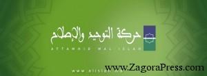 attawhid-alislah-zagora