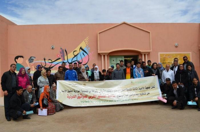 يوم دراسي حول موضوع :  ¨  ملاءمة الدستور المغربي للمواثيق الدولية¨