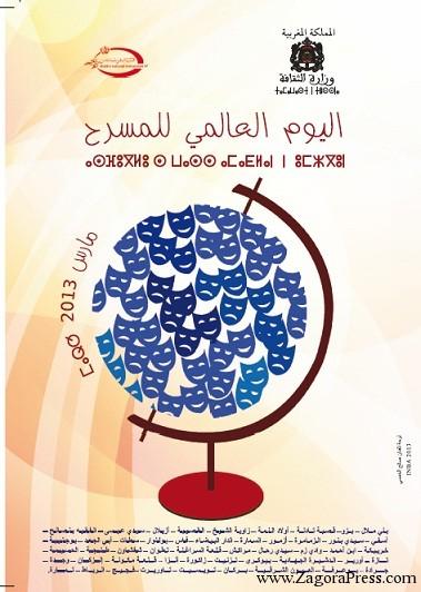 وزارة الثقافة تحفل باليوم العالمي للمسرح