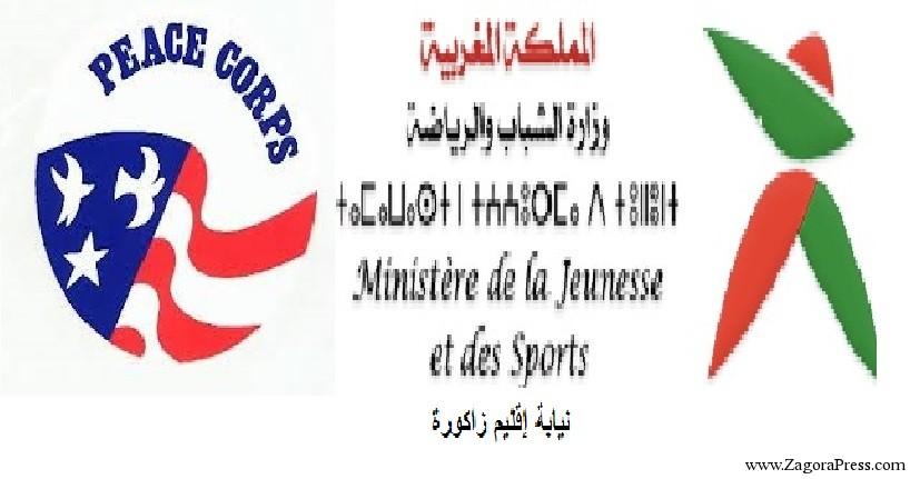 نيابة وزارة الشباب و الرياضة بزاكورة تنظيم المقام اللغوي ربيع 2013