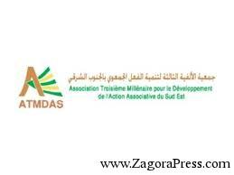 جمعية الألفية الثالثة لتنمية الفعل الجمعوي