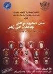 حفل تكريم لفائدة موظفي جامعة إبن زهر بأكادير