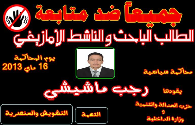 خطير: حزب العدالة والتنمية يتابع قضائيا طالب باحث وناشط أمازيغي بمدينة تنغير