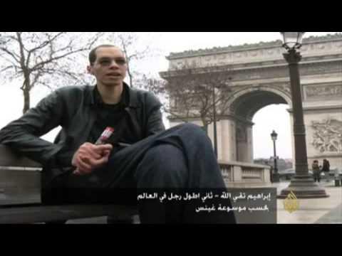 هذه قصتي- إبراهيم تقي الله- معاناة ثاني أطول رجل بالعالم