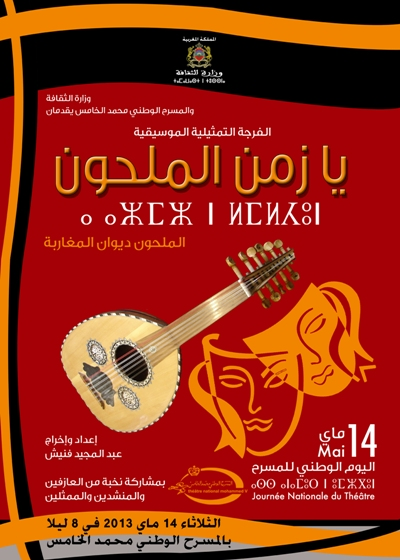 وزارة الثقافة تحتفل باليوم الوطني للمسرح