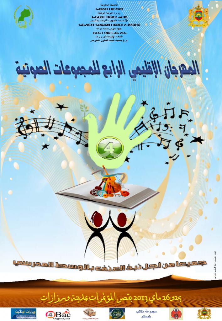 انطلاق فعاليات المهرجان الإقليمي الرابع للمجموعات الصوتية المدرسية بورزازات