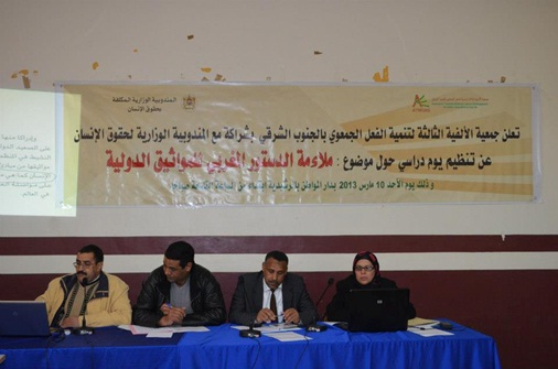 ATMDAS تنطم يوم الأحد القادم يوما دراسيا تحت أي دور للمجتمع المدني في إعمال الحقوق الجماعية و الفئوية