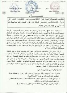 bayan idrab i9limi 15+16 mai(1)