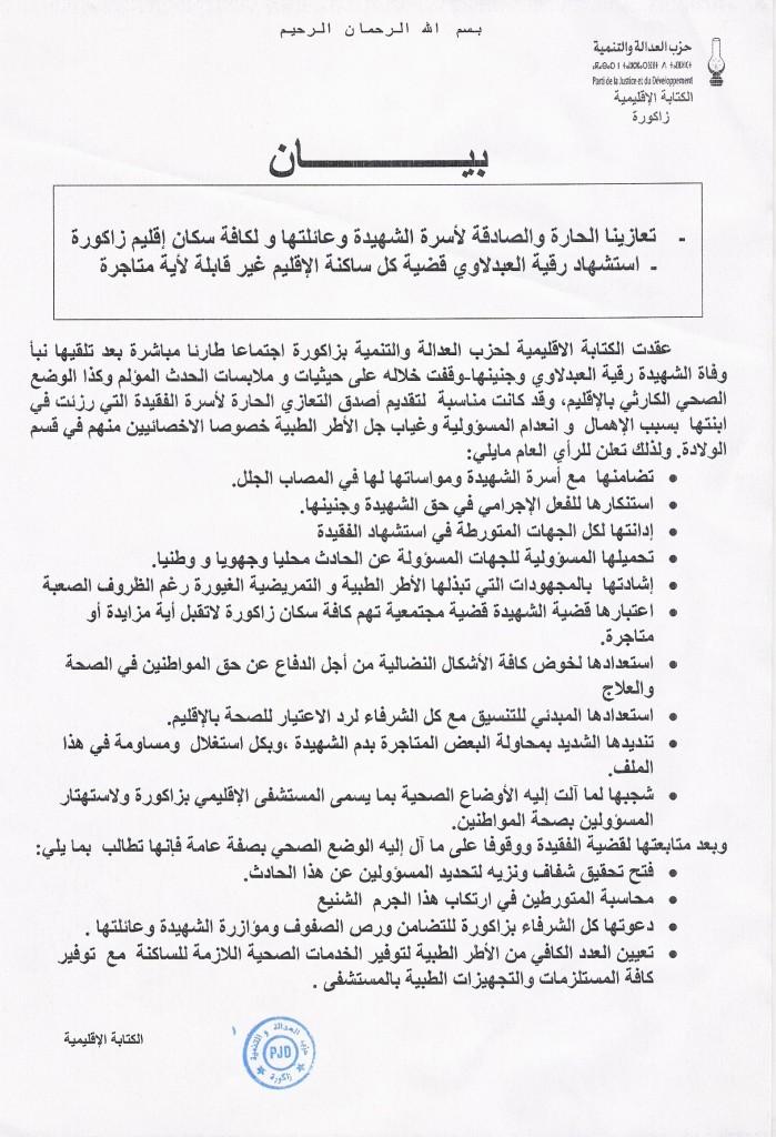 بيان البيجيدي بزاكورة حول وفاة الشهيدة رقية العبدلاوي
