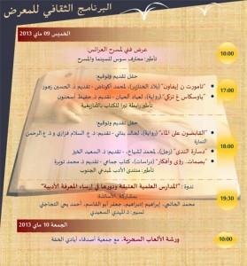 programme-galerie-livre-agadir-mai-2013-2