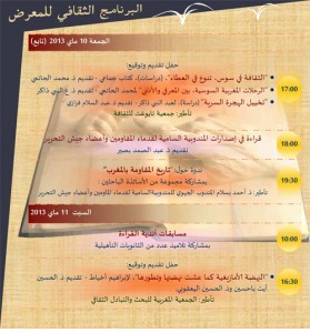 programme-galerie-livre-agadir-mai-2013-3