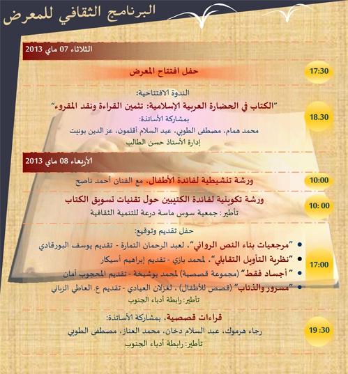 programme-galerie-livre-agadir-mai-2013