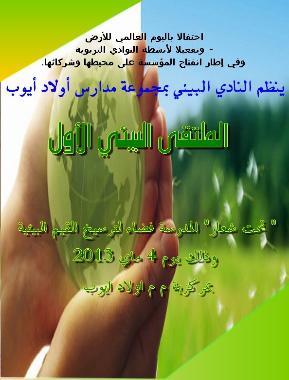 rencontre-environnement – oueld-ayoud