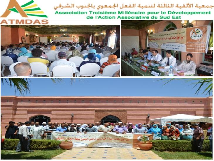 المنتدى الأول للمواطن حول أراضي الجموع