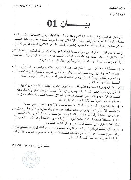بيان حزب الإستقلال بزاكورة بخصوص مشاكل الإقليم