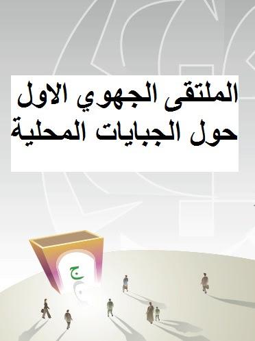 تاجيل  الملتقى الجهوي الأول حول الجبايات المحلية المزمع تنظيمه يوم السبت 29 يونيو