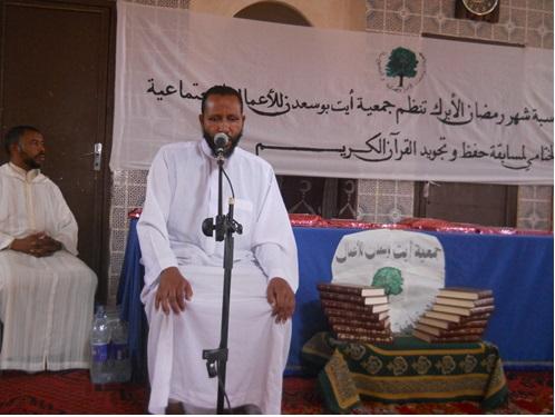 جمعية ايت بوسعدن للأعمال الاجتماعية والتنموية تختم مسابقة حفظ وتجويد القرآن الكريم