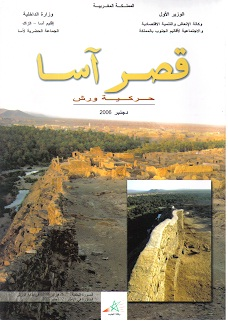 قصر آسا – Aabaid Khadija