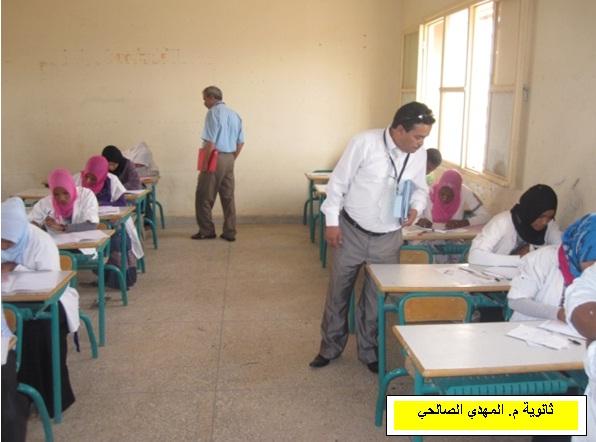 examen-bac-lycee-Moulay-Elmehdi-Salhi