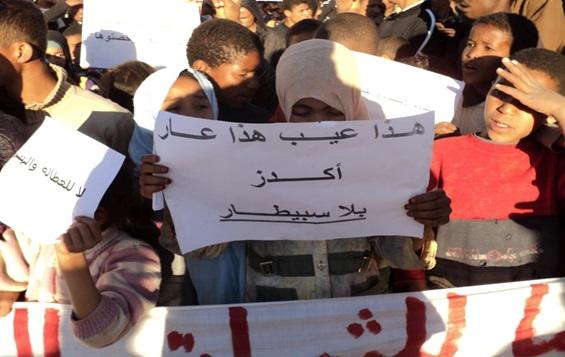 الصورة من أرشيف احدى الوقفات الإحتجاجية