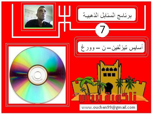 zagoura 7