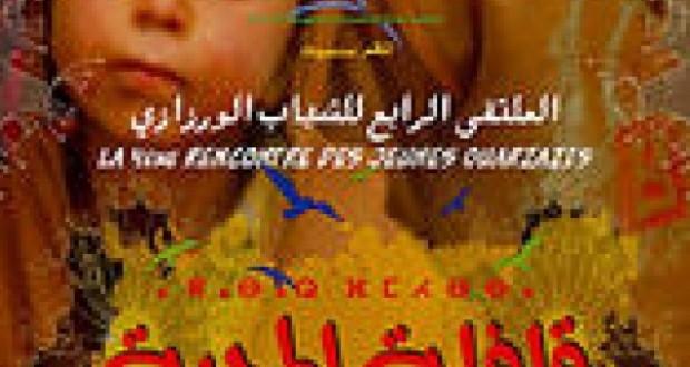 """جمعية مآوي الشباب تنظم إلى غاية 29 شتنبر الدورة الخامسة لـ """"قافلة المحبة"""""""
