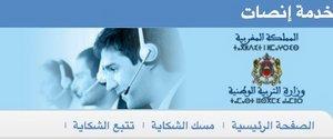 """وزارة التربية الوطنية: تسجيل 598 شكاية عن طريق خدمة """"إنصات"""" في الأسبوع الأول من إطلاقها"""