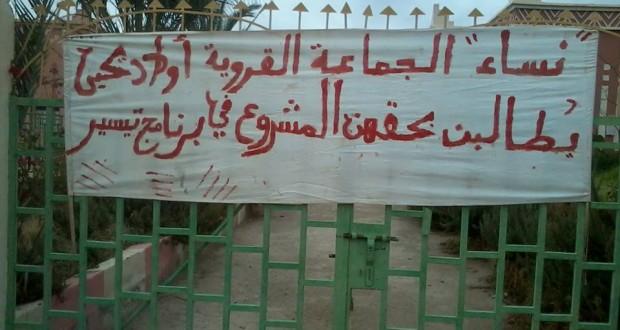 استمرار الاحتجاج بجماعة أولاد يحيي لليوم العاشر