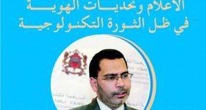 أكادير: وزير الإتصال مصطفى الخلفي برحاب كلية الآداب و العلوم الإنسانية