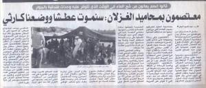 akhbar-alyawm